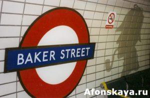 Лондон Бейкер Стрит
