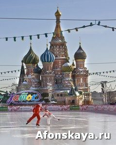 Moscow, skating ring on Red Square and St. Basil's (Pokrovskiy)
