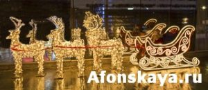 Electric deers and carriage with Santa Claus