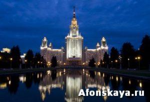 Московский Государственный университет имени Ломоносова