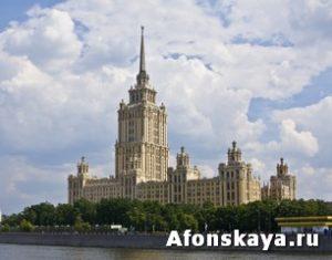 Москва гостиница Украина Реддисон Славянская