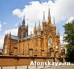 Москва католический костёл Непорочного Зачатия Пресвятой Девы Марии