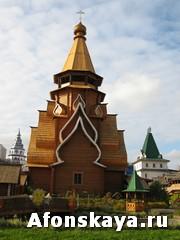 Москва Кремль в Измайлово храм Святого Николая