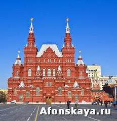 Москва Исторический музей
