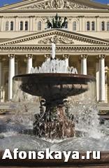 Москва Большой театр фонтан