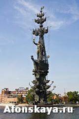 Москва памятник Петру Первому