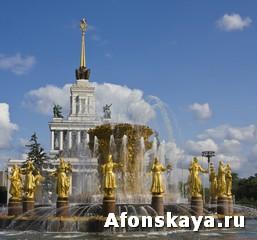 Москва ВДНХ фонтан Дружба народов