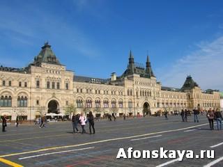 Москва ГУМ