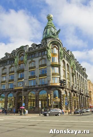 Дом Зингера, Санкт-Петербург