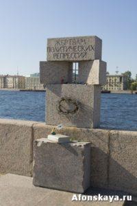памятник жертвам политических репрессий, Санкт-Петербург