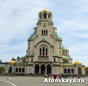 София, Болгария, собор Александра Невского