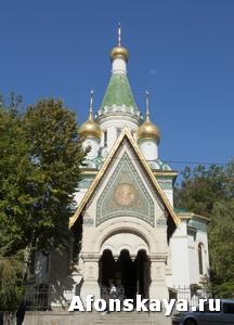 София, Болгария, русская церковь святого Николая