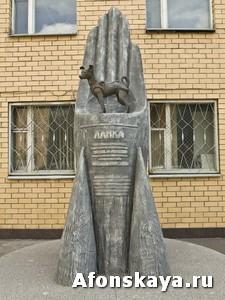 памятник собаке Лайке Москва