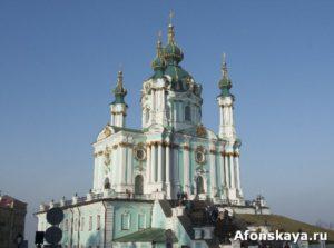 Андреевский собор киев