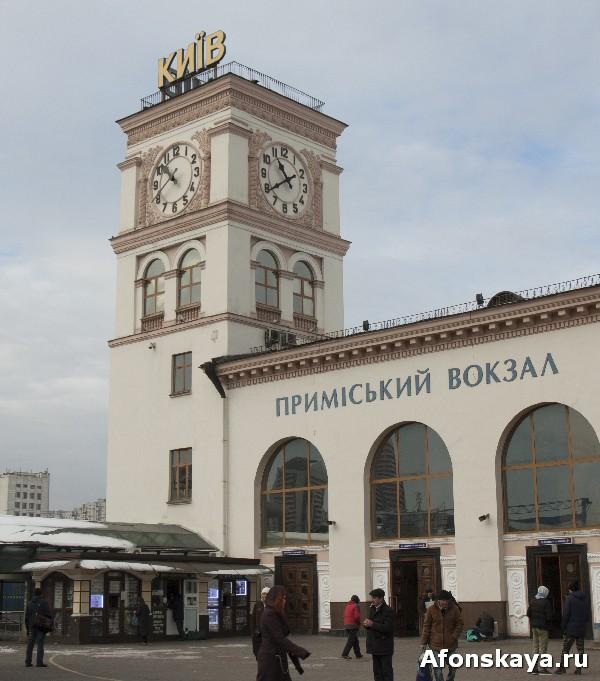 киев пригородный вокзал