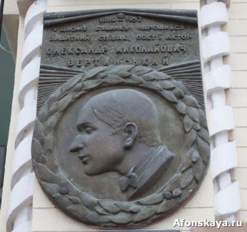 киев мемориальная доска вертинскому