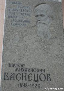 васнецов мемориальная доска на доме киев